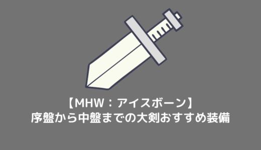 【MHW:アイスボーン】大剣おすすめ装備一覧 ~序盤から中盤まで~