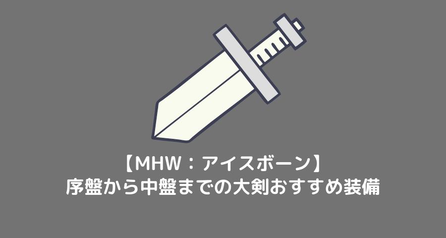 序盤 剣 アイス 大 ボーン