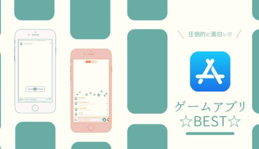 【iOS】無課金ゲーマーがハマった圧倒的に面白い有料ゲームアプリ!